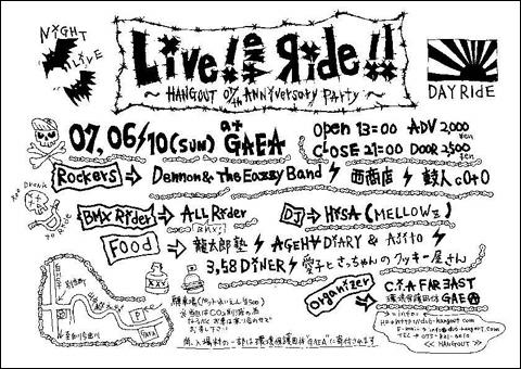 hangout 京都 bmx